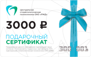 сертификат3000