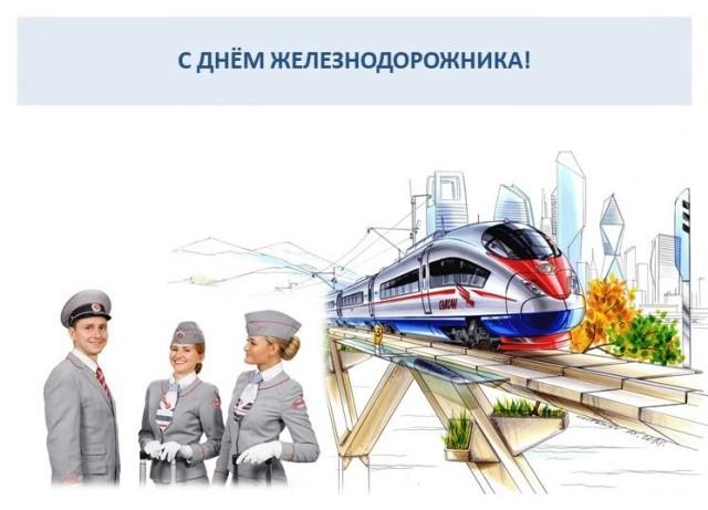 1 августа – День железнодорожника