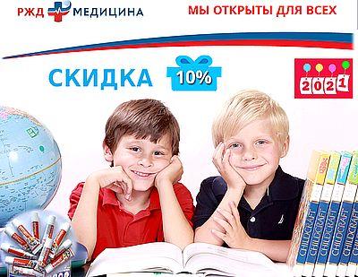 Скидка детям 10% на лечение и гигиену зубов к учебному году